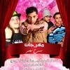 Download مهرجان مسرح مصر اسلام نجوميه &ميشو الجنتل & بودي توزيع عبده المصري Mp3
