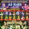 ALL RIGHT - LIVE AT JAYASAMARUGAMA 2015 - FULL SHOW - MP3
