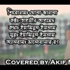 Khola Janala by Tahsin Ahmed | Covered by Akif Mambaul | খোলা জানালা_তাহসীন_with lyrics
