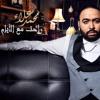 Mohamed Alaa_ra7et m3 elayam \ محمد علاء _ راحت مع الايام