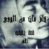2lam Mat Mn El Wag3 - قلم مات من الوجع mp3