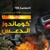 Download كوماندوز الدعس Mp3
