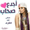 Soma - Agda3 So7ab | سوما - أجدع صحاب