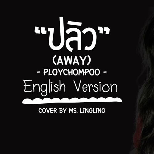 ปลิว - PLOYCHOMPOO - เวอร์ชั่น ENGLISH [COVER] by Ms.LingLing