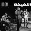 النفيخة - أغاني التسعينات Nafikha - 90's