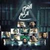 محمد محسن - هرم رابع - من فيلم الهرم الرابع
