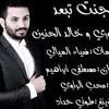 جنت تبعد ..خالد الحنين وفهد نوري