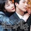 OST Stairway to Heaven: 김범수 Kim Bum Soo - 보고싶다
