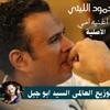 Download اغنيه امي غناء محمود الليثي الاغنية الاصلية توزيع العالمى السيد ابو جبل دراما Mp3
