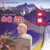 Suna Suna Sathi