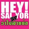 Hey! Sai Yor (ว่าไงสายย่อ) - DEEJAY JACK