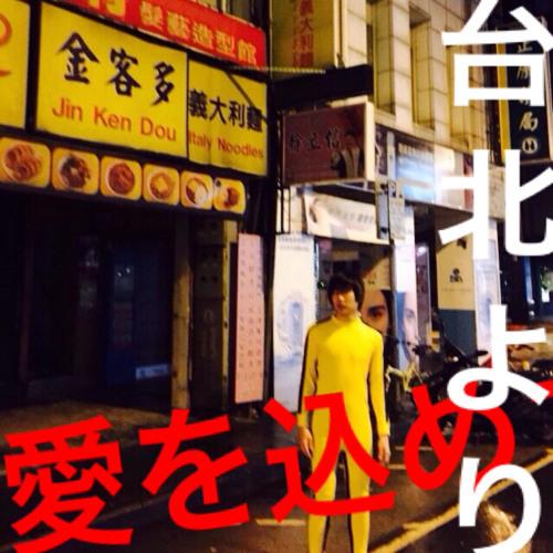 響心SoundsorChestrA 『台北より愛をこめて』