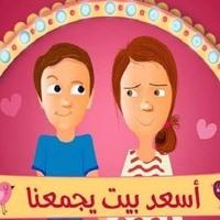 أسعد بيت يجمعنا - يوميات عاطف و عواطف 11 - د محمد الغليظ