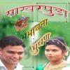 Dhavla - -NEW SONGS SINGER DHIRAJ MADHAVI