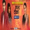 Jal Rahi Hai Raha Ka Song | Kaala Teeka | Zee TV
