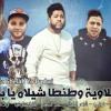 الدخلاوية وطنطا شيلاه يا بدوي - النسخة الاصلية ✔