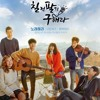 U Sung Eun - Jasmine Flower [Persevere, Goo Hae Ra OST PART 3] Cover Lee shin ju
