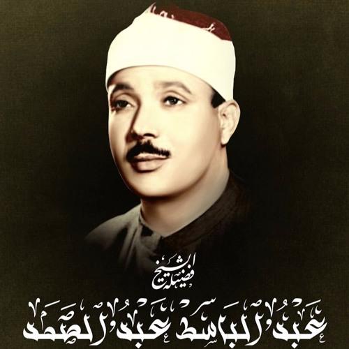 تحميل قراءات نادرة للشيخ عبد الباسط عبد الصمد mp3