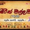 Sirith Maldama (Virindu Sinhala Rap) - Manakkalpitha