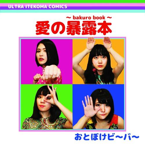 Bakuro Book   愛の暴露本