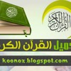 Surah Al Kahf ~ Idris Abkar ~ Full ~ سورة الكهف  ادريس ابكر