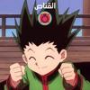 القناص - سبيستون / Hunter x Hunter - Spacetoon