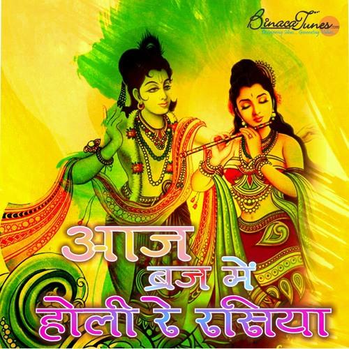 Aaj Biraj Mein Hori Re Rasiya