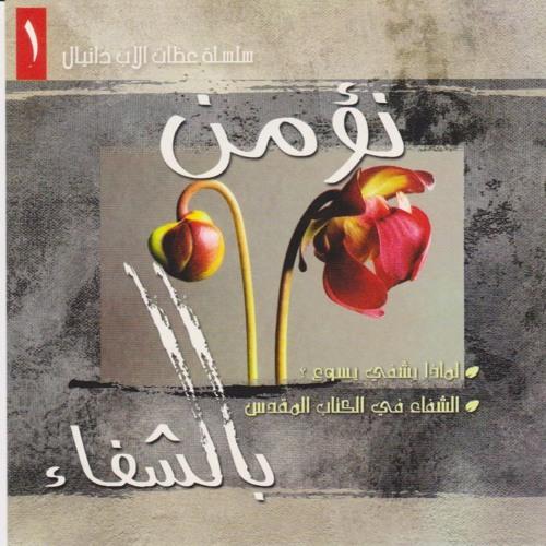 10 - الشفاء و الصلاه