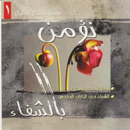 09 - الشفاء و التوبه