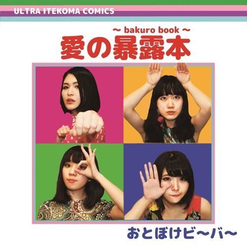 Otoboke Beaver - Bakuro Book (Damnably 2016)