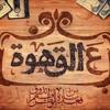 Download ذكريات رمضان - على القهوة - أحمد يونس Mp3