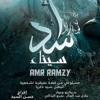 Download معلش سامحينى - أدم - من فيلم أسد سيناء 2016 Mp3