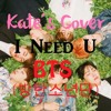 Kate's Cover - I NEED U by BTS (방탄소년단) (Piano Ver.)