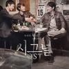 Signal (시그널) OST - 소년 박해영 - 김준석 & 박성일