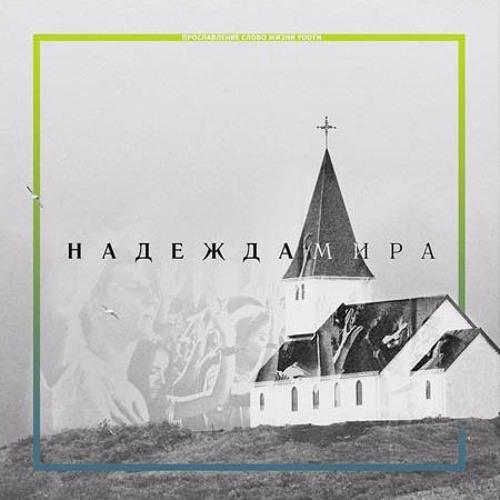 Слово Жизни Youth - Матфея 6-13