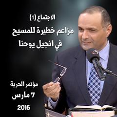 مزاعم خطيرة للمسيح في انجيل يوحنا (1) - د. ماهر صموئيل - مؤتمر الحرية 2016