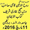 Dars-e-Bukhari: Book of Iman: by Mufti Ruhul Ameen Sahib