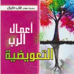 12 - التخلص من  السلب الي البركة