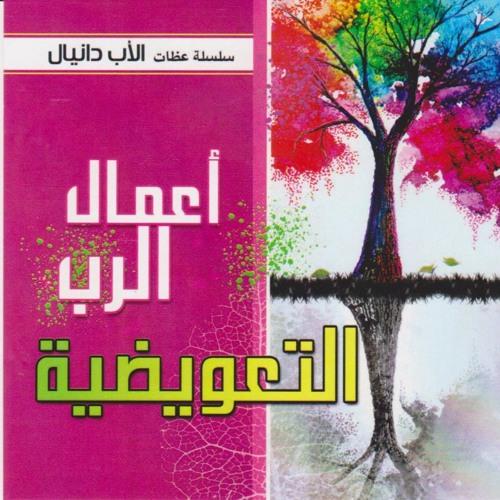 10 - من الخوف الي الفرح والتسبيح