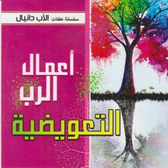 08 - الي الثقة والانتصار