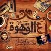 Download ميكس تتر مسلسل خاتم سليمان _عود تحفة _علي القهوة _ احمد يونس Mp3