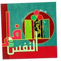 01 - السبت وشفاء النفس