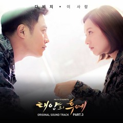 Once Again 다시 너를 _ Mad Clown 매드클라운, Kim Na Young 김나영_ Descendants of the Sun OST