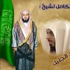 Download خالد الجليل.. ولقد صرفنا للناس Mp3