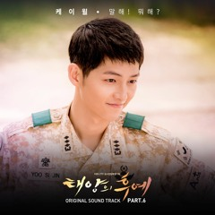 K.Will - Say it! What Are You Doing? - Descendant Of The Sun OST Part.6
