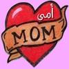 Download أمى - أغنية جميله للأم - ما أجملها Mp3