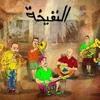 Nafikha - Mounir النفيخة - أغاني منير