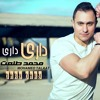Download Mohamed Talaat - Dary Dary ¦ محمد طلعت - داري داري Mp3