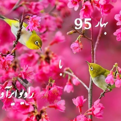 Radio Irava Nowruz 1395 بهار 95 با رادیو ایرآوا