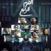 Download محمد محسن الهرم الرابع Mp3